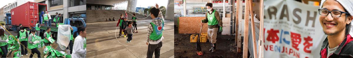 CRASH Japan -- What We Do